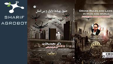 کتاب حقوق پهپادها در ایران و بینالملل