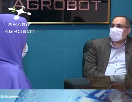 معرفی شرکت کشاورزیار رباتیک شریف در اخبار سیما